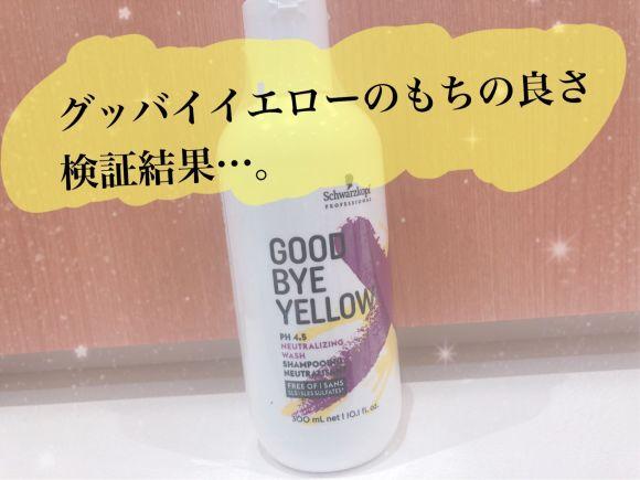 黄色味を飛ばすムラサキシャンプー〝グッバイイエロー〟のもちを検証!