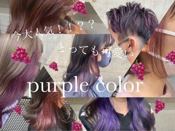 今大人気!?とっても可愛いpurplecolor!!!