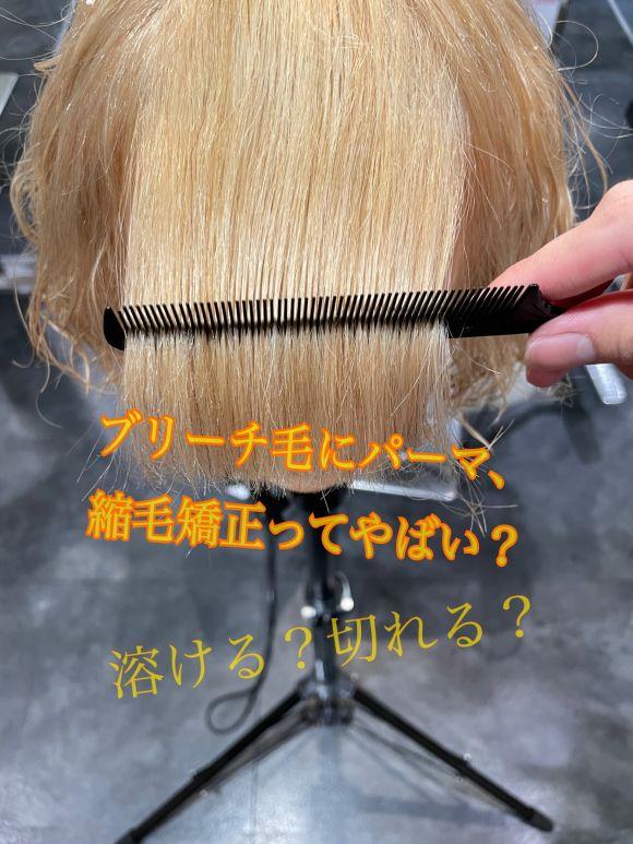 ブリーチ毛にパーマ、縮毛矯正をすると…?
