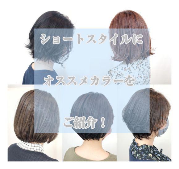 ショートスタイルに合うおすすめカラー5選☆