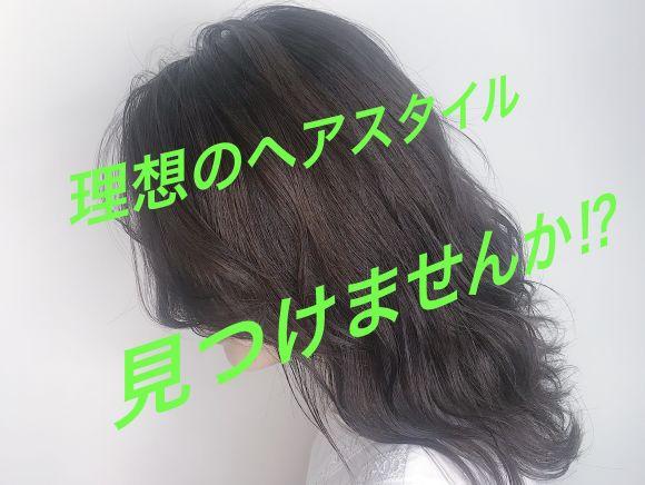 《髪型と髪色2つで一つのヘアスタイル》