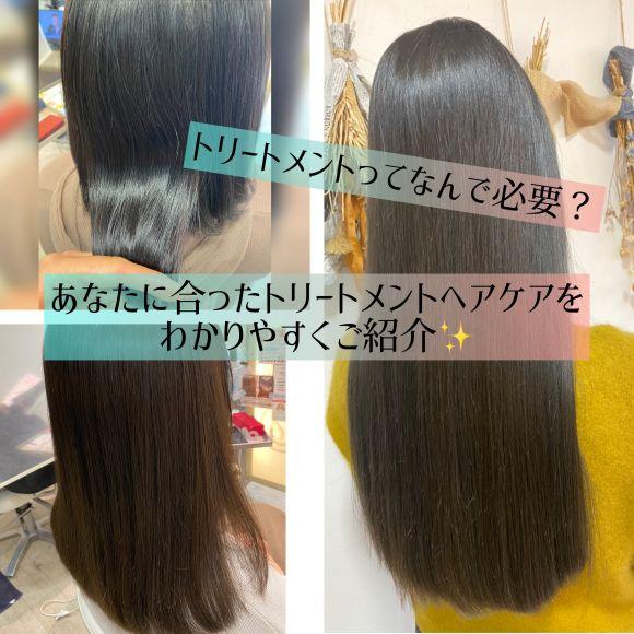 今の私の髪にはどれが合う?オススメヘアケアをわかりやすーくご紹介٩( ᐛ )و
