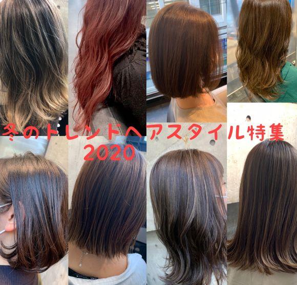 2020冬トレンドの髪型特集♡