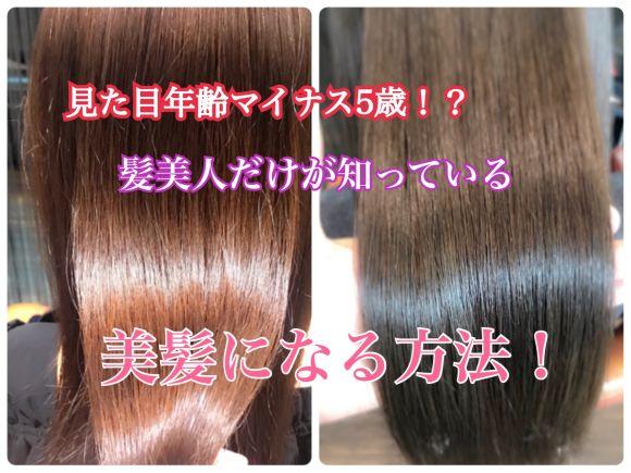 【見た目年齢マイナス5歳!?】髪美人だけが知っている美髪になる方法