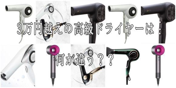 ここまで進化した!3万円超えの高級ドライヤーは何が違う?