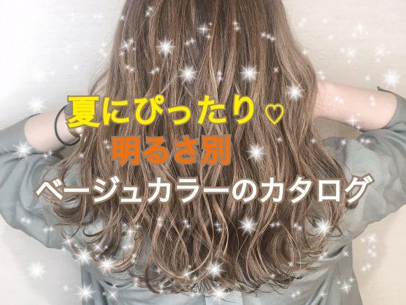 夏にぴったり♪明るさ別【ベージュカラー】のカタログ