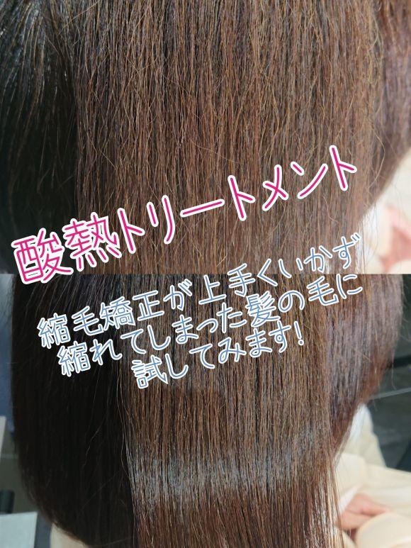 実証!酸熱髪質改善を縮毛矯正でダメージし過ぎて縮れてしまったお客様に救いの酸熱を!