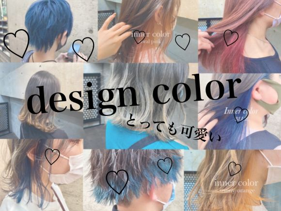design color が可愛い ♪