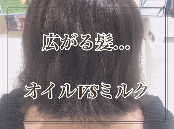 オイルとミルク。広がる髪にはどっちがいいの?