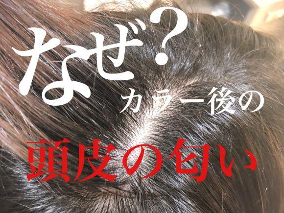 【アレルギー予防】美容院に行った後頭皮が痒くなることありませんか?【カラー】【パーマ】