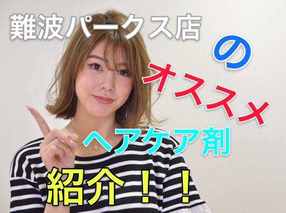 難波パークス店の選りすぐりヘアケア!!