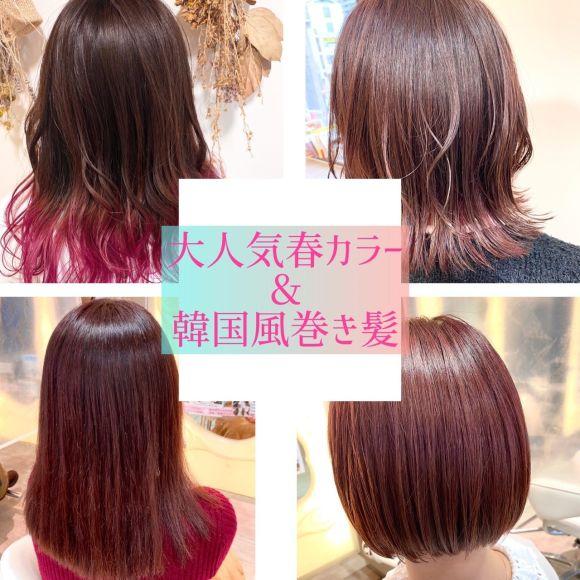 色持ち◎♪♪人気の春カラーと韓国風巻き髪でめっちゃ可愛いモテヘア間違いなし(*´³`*)