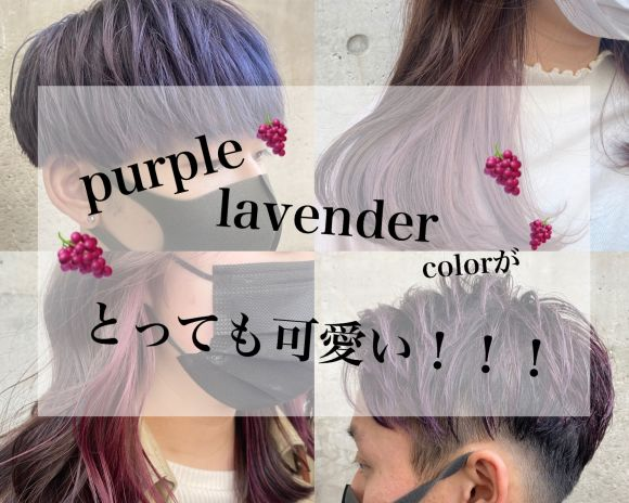 purple!lavender!colorがとっても可愛い!!!