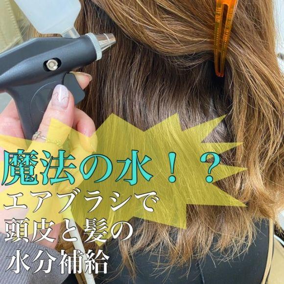新メニュー◎プラチナアクアで頭皮と髪のスペシャルケア