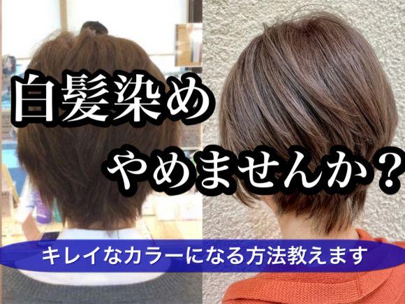 「白髪染めやめませんか?」キレイな髪になるためのオススメメニュー3選