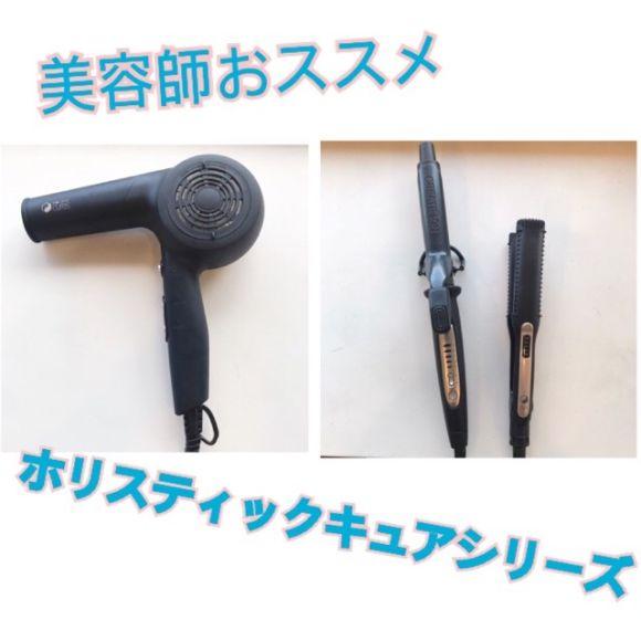 【美容師オススメ】ホリスティックキュアシリーズ★