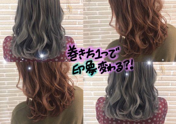 巻き方1つで印象変わる?! 雰囲気・ファッションに合わせた巻き髪の作り方♡