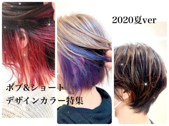2020年夏にぴったり!ショート&ボブのデザインカラー☆