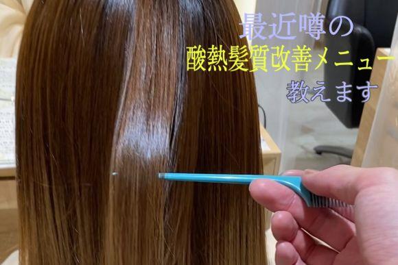 今話題のメニュー《酸熱髪質改善》の仕組み
