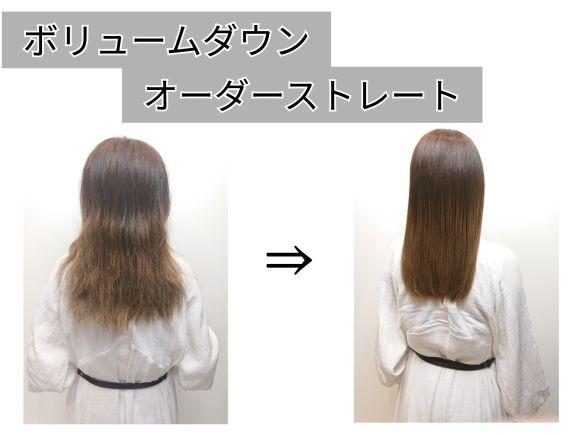 オーダーストレートで広がる髪の毛     ナチュラルかつ強力にボリュームダウン!