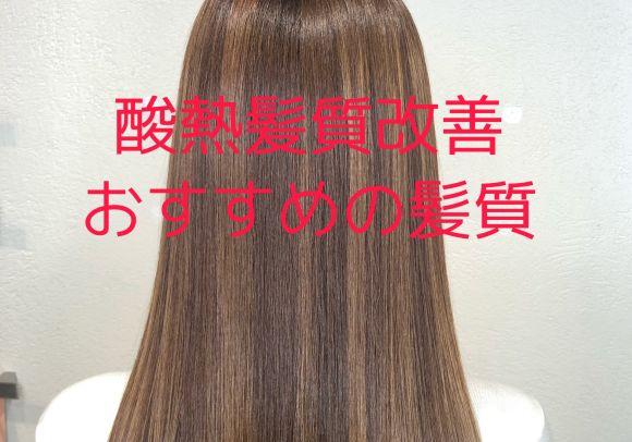 酸熱髪質改善でおすすめの髪質♬
