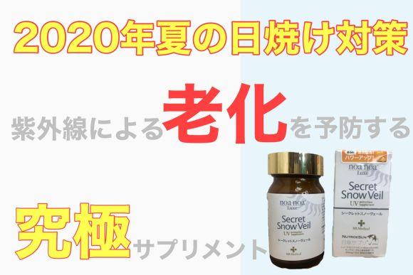 """【2020年夏の日焼け対策】紫外線での老化を阻止する""""ニュートロックスサン""""配合のサプリメント"""