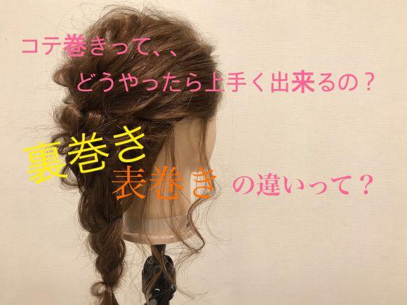 おしゃれコテ巻き【簡単アレンジ!】