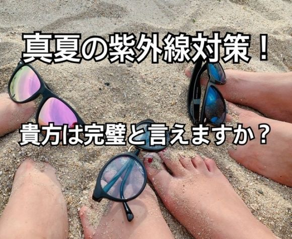 【夏の魔物!】活性酸素から肌や髪を守る!