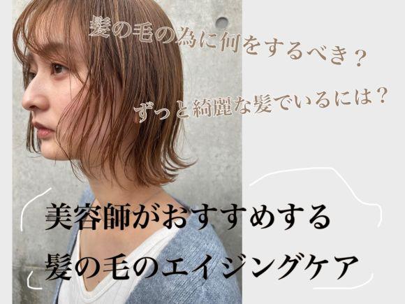 美容師がおすすめする髪のエイジングケアの方法とは、、?!