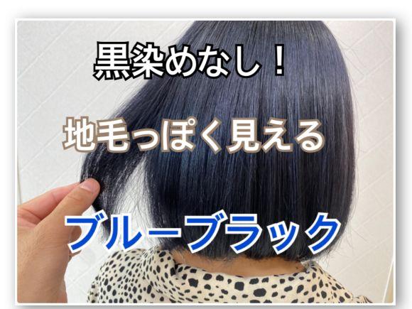 【黒染めなし!】イルミナカラーで作る地毛っぽく見えるブルーブラック!