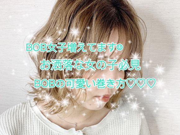 BOB女子増えてます☺︎ お洒落な女の子必見! BOBの可愛い巻き方♡♡♡