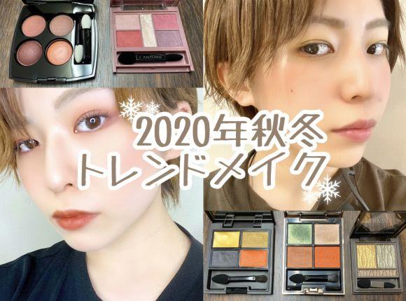 【オシャレになりたい人必見!!】2020年秋冬イチ押しメイク&コスメ