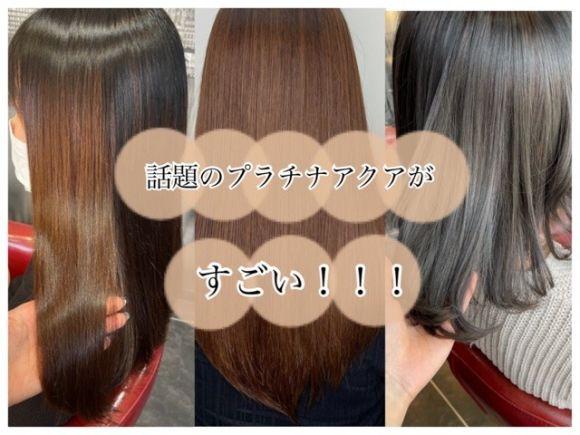 話題の新メニュー!【プラチナアクア】で艶感美髪を手に入れろ♡