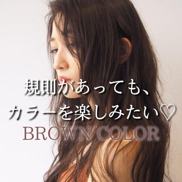 【暗髪でも楽しみたい】♡ブラウンヘア