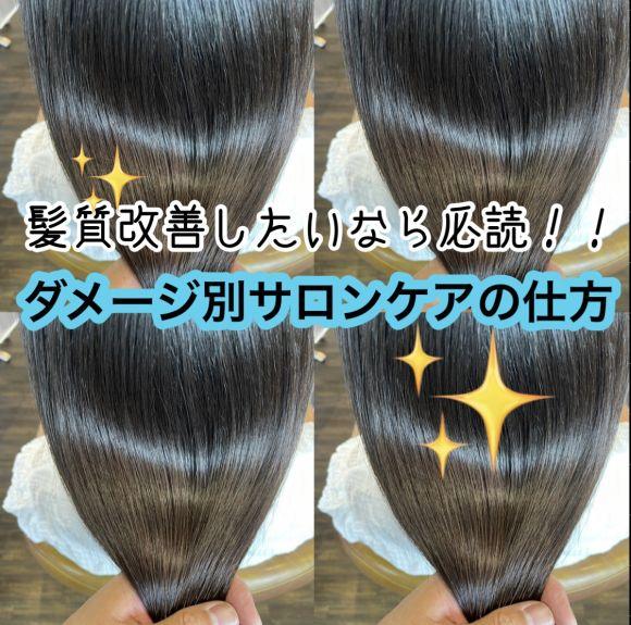 【髪質改善の決定版】ダメージレベル別オススメケア方法