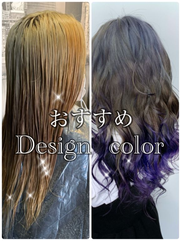 Design colorのススメ
