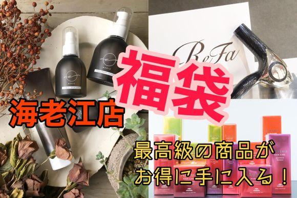 【12月限定!】海老江店の福袋中身大公開!!!!!