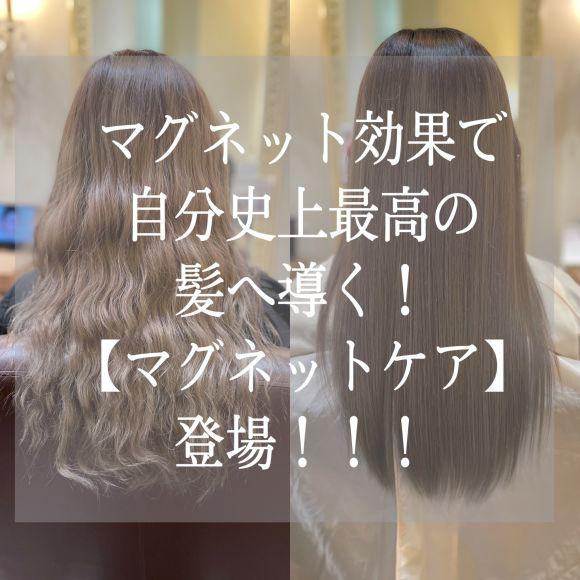 マグネット効果で自分史上最高最高の髪へ導く!【マグネットケア】登場!!