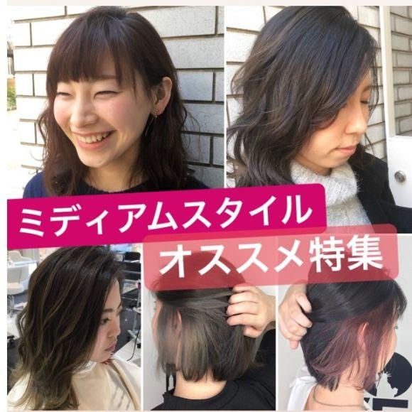 【ミディアムヘア】ワンポイントアレンジに、前髪あり?なし?似合うスタイル特集!