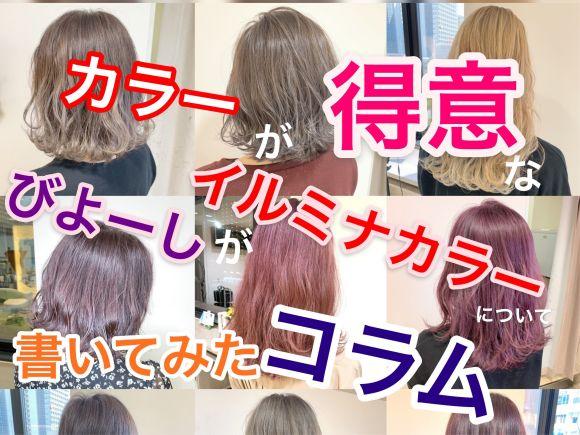 カラーが得意な美容師がイルミナカラーを使っていろんな髪の毛を染めてみた【2020ver.】