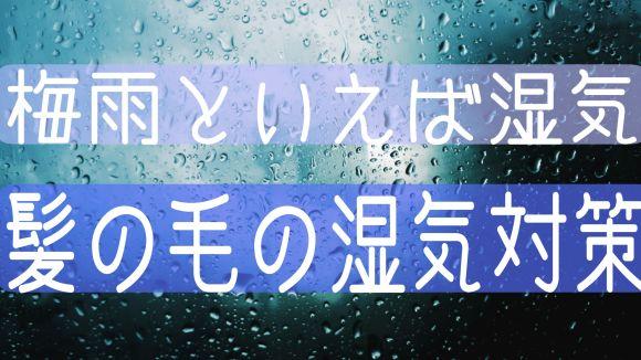 梅雨に負けるな!湿気対策まとめ!