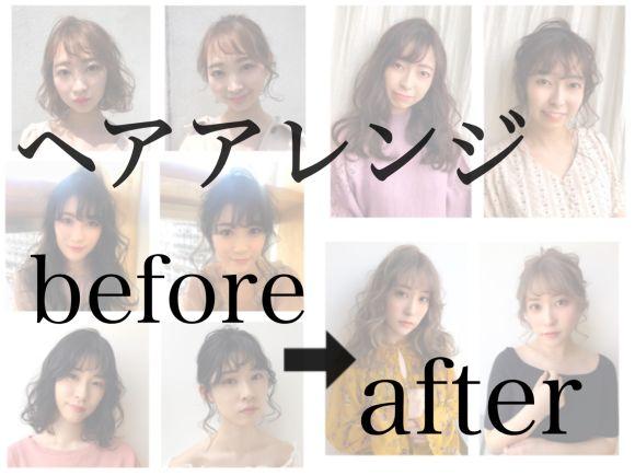 ヘアアレンジ before → after