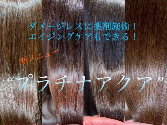 """現存する毛髪化学において最も髪を痛めずに薬剤施術ができる‼️新メニュー""""プラチナアクア""""とは⁉️"""