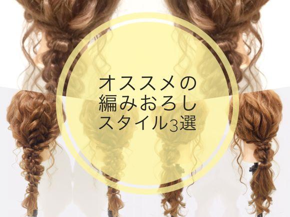 オススメの編みおろしスタイル3選