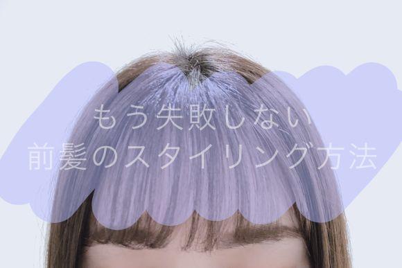もう失敗しない前髪のスタイリング方法