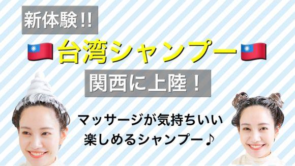 大人気の【台湾シャンプー】が関西に上陸!楽しめるシャンプーが他とは違う!