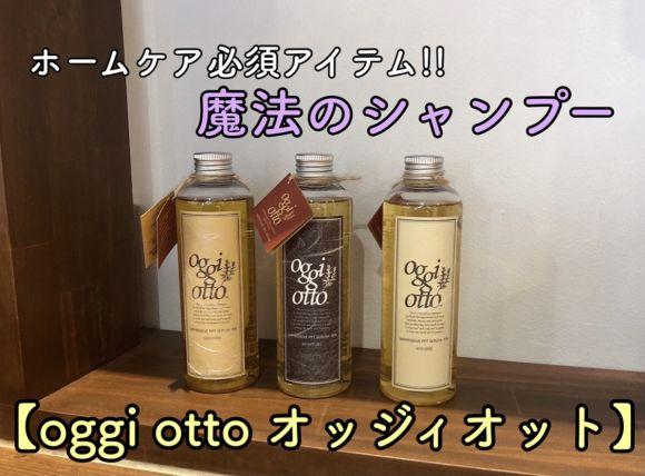 【ホームケア必須アイテム!!】魔法のシャンプーで有名な【oggi otto(オッジィオット)】
