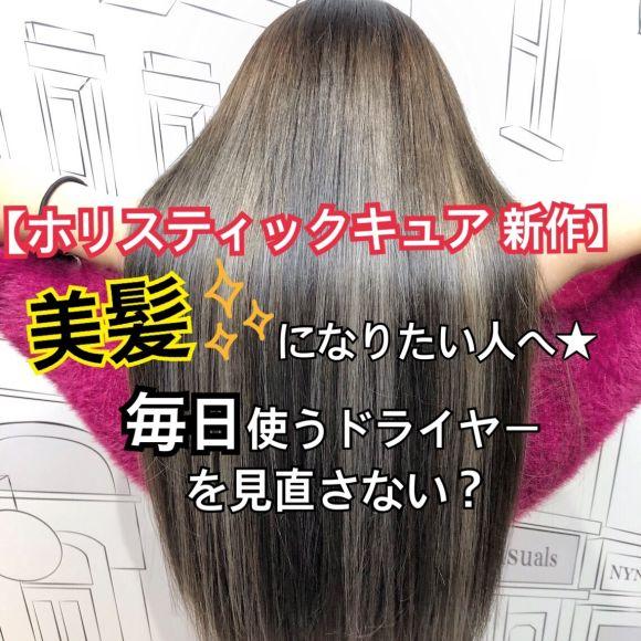 【ホリスティックキュア新作】美髪になりたい人へ★毎日使ってるドライヤー見直さない?