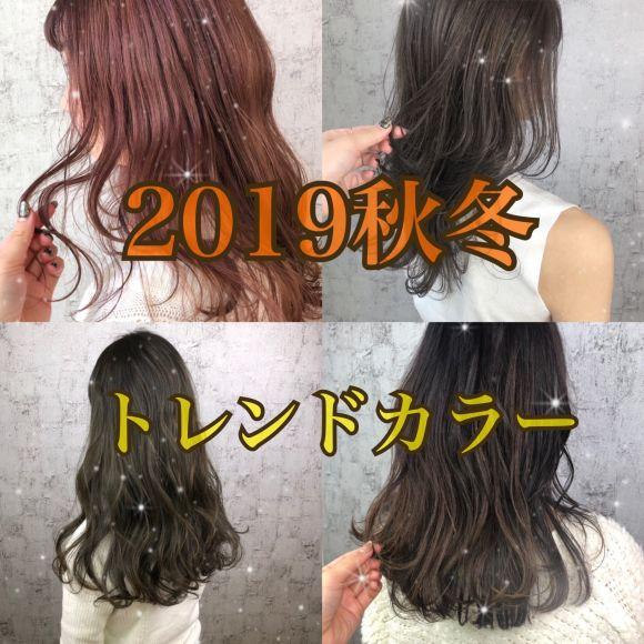#2019秋・冬はくすみカラーがかわいい