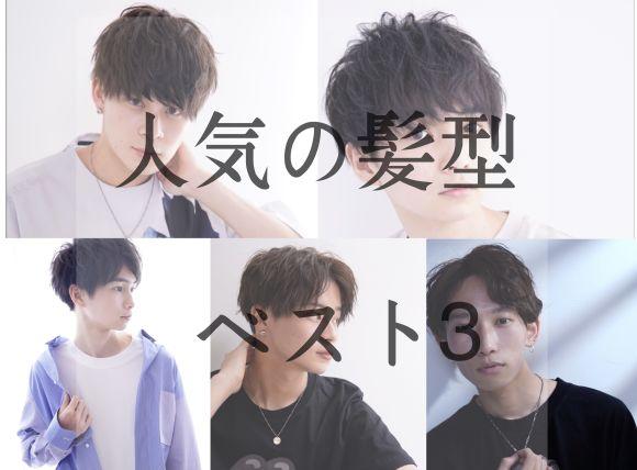 オーダーの多い【メンズ】髪型ランキングベスト3